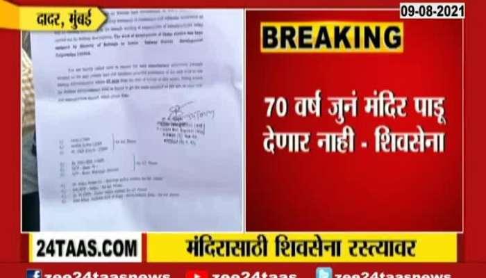 Shivsena Oppose to  Notice given To Hanuman Temple Near Railway Station