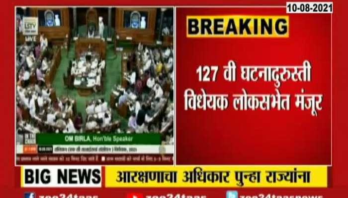 DELHI 127TH AMENDMENT BILL PASSED IN LOKSABHA