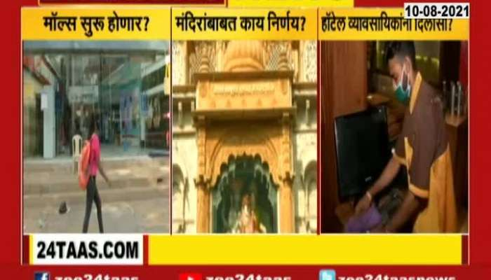 CM Uddhav Thackeray Soon To Get New Guidelines For Malls Restaurant And Temples