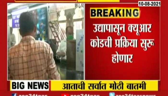 Mumbaikar will get local pass from tomorrow
