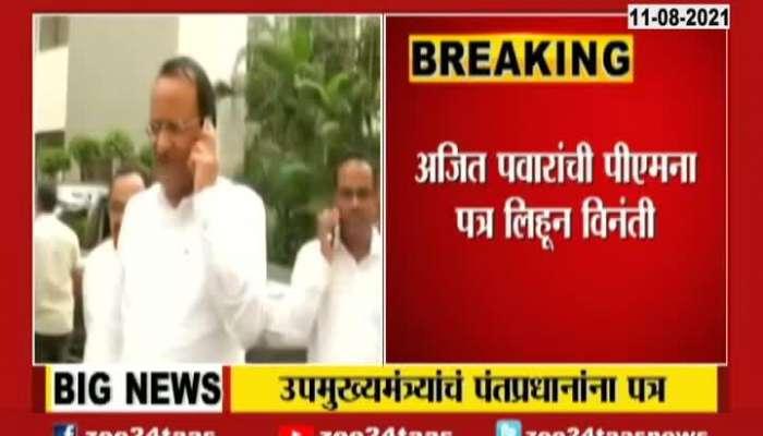 Maharashtra Deputy CM Ajit Pawar Letter To PM Narendra Mod