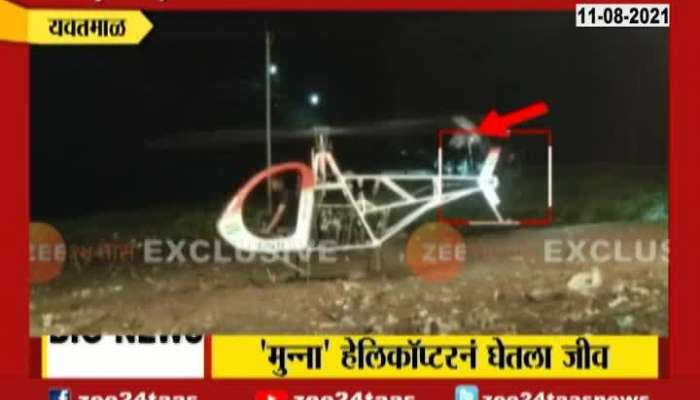 Yavatmal Accidential Death From Testing Of Making Helicopter Update