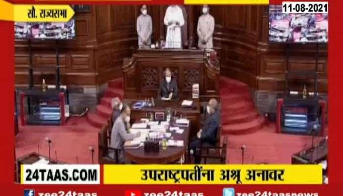 Rajyasabha Vice President Venkiah Naidu Gets Emotional On Closing Speech Of Monsoon Session