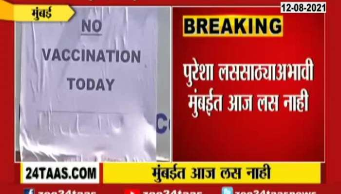 No Vaccination In Mumbai For Shortage Of Vaccines