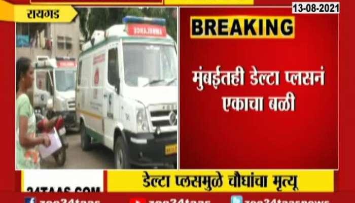 UPDATE RAIGAD FOUR DEATH IN DELTA PLUS VIRUS