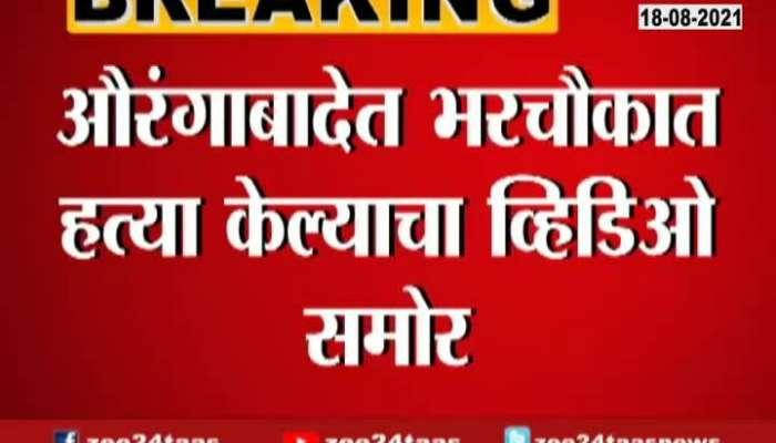 Aurangabad Murder Of Akash Rupchand Rajput Video Getting Viral