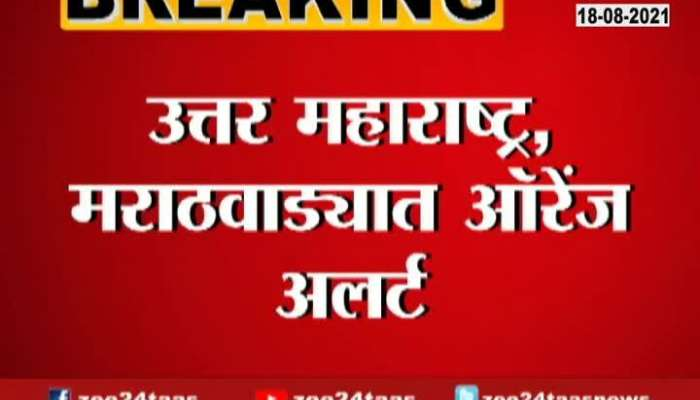 IMD Issue Orange And Yellow Alert Of Monsoon In Various Parts Of Maharashtra