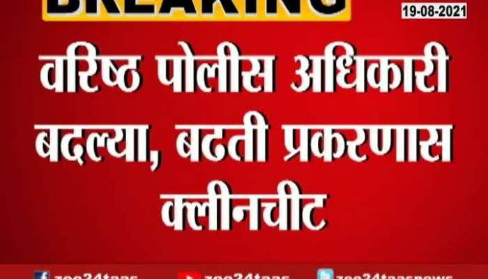 Sitaram Kunte Gave  Clean Cheat For Police Transfer,Incriment Issue of Rashmi Shukla