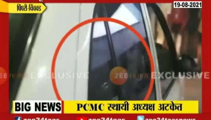 Pimpari Chinchwad ACB Arrested Standing Committe Chairman