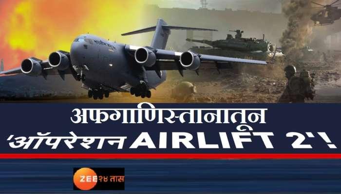 काबूलमधून 290 लोकांना या विमानातून भारतात आणणार, 70 अफगाणी नागरिकही सोबत
