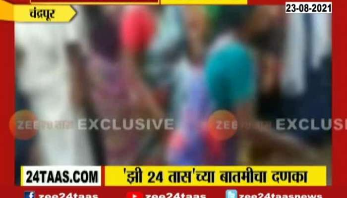 Chandrapur   Women And Seniors Tied To Pole And Beaten, 12 People Arrested