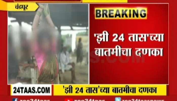 Zee24Taas Impact   Minister   Vijay Wadettiwar On Chandrapur Controversy