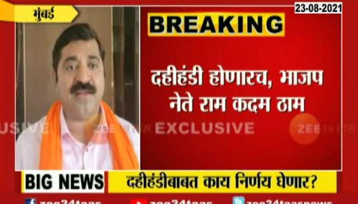 Mumbai BJP MLA Ram Kadam On Dahi Handi Utsav