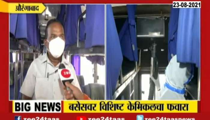 Aurangabad | ST bus has started to take precaution for third wave