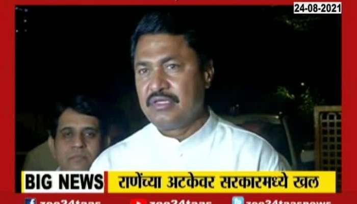 Nana Patole's reaction on Narayan Rane's arrest
