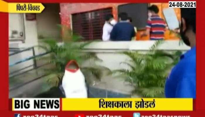 Pimpri Chinchwad Teacher Beaten By Family Members