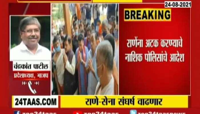 BJP President Chandrakant Patil On Action Taken Against Minister Narayan Rane