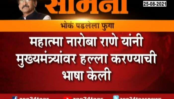 Shivsena Mouthpiece Samana Marathi News Paper On Minister Narayan Rane