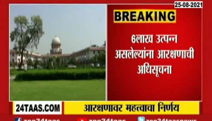 Superme Court Setback To Haryana Govt On Reservation