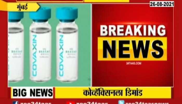 Baharat Biotech Covaxine Vaccine Demand Rising