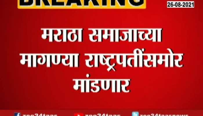 Chhatrapati Sambhaji Raje Will Visit To President For Maratha Reservation