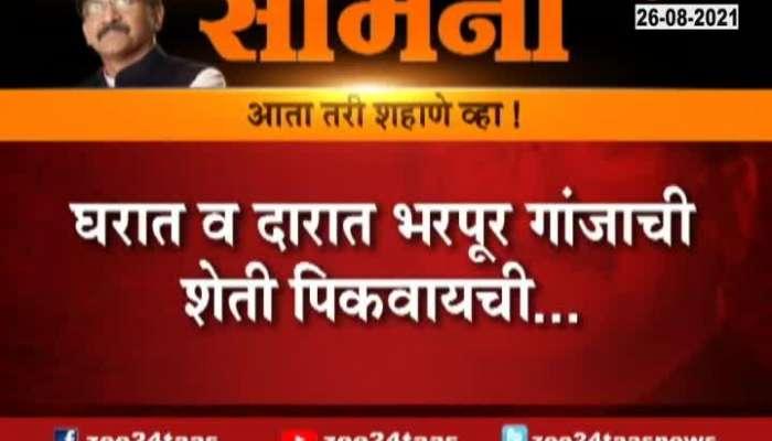Shivsena Mouth Piece Samana Criticize BJP For The Second Day