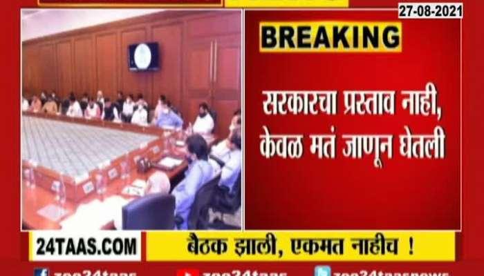 Mumbai | Nana Patole, Devendra Fadanvis And Chhagan Bhujbal On OBC Reservation