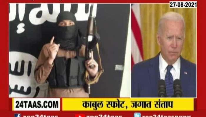 America President Joe Biden On Soldiers Killed In Kabul Blast