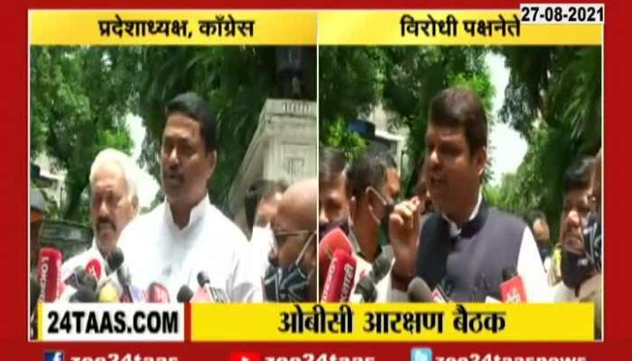 Nana Patole And Devendra Fadnavis On All Party Meet For OBC Reservation