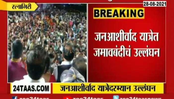 Ratnagiri Complaint Filed On Nilesh And Nitesh Rane At Jan Aashirwad