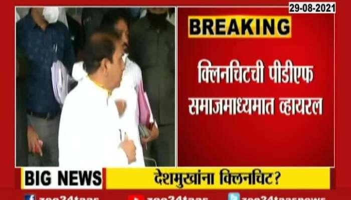 Anil Deshmukh may get cleancheat From CBI updates