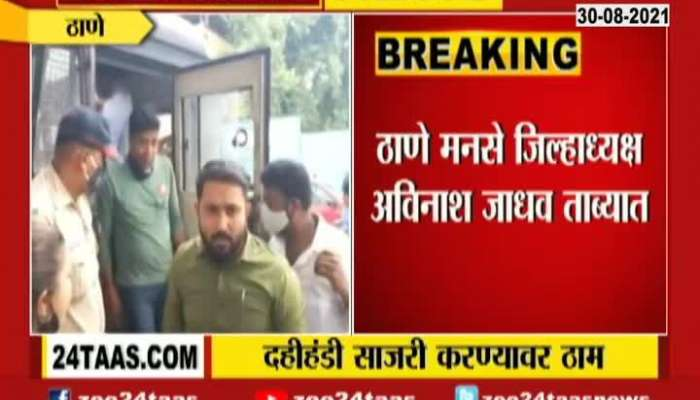 Thane | MNS Leader | Avinash Jadhav In Police Custody