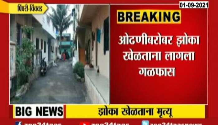 Pimpri Chinchwad Girl Died Playing Swing With Dupatta
