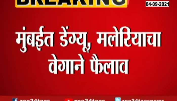 Mumbai Mayor Kishori Pednekar On Dengu,Maleria Patient Increase