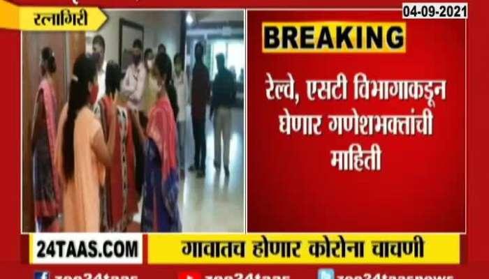 Ratnagiri District Administration New Guidelines For People Coming For Ganesh Utsav