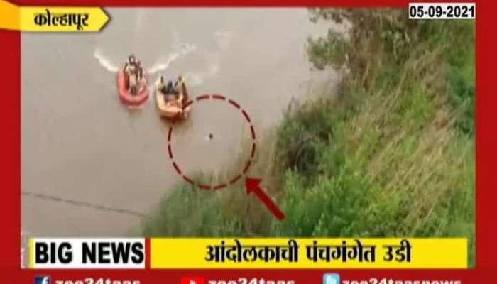 Kolhapur Raju Shetti Last Day Of Panchganga Parikrama Andolan Bahubali Salve Jump In River.