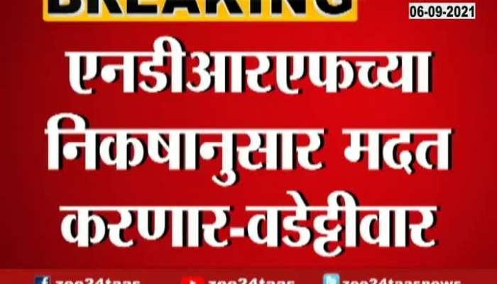 Nagpur Vijay Waddetiwar On Flood Affected People