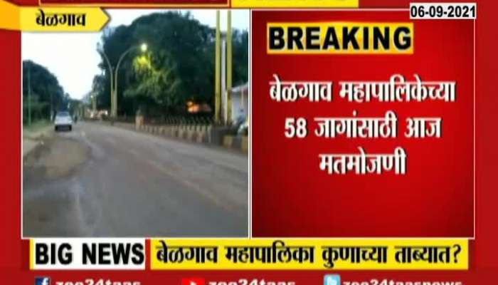 Belgaon Mumiciple Election Result Will Declare Today