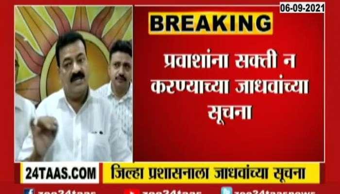 MLA Bhaskar Jadhav On No Need Corona Test In Kokan For Ganpati Festival
