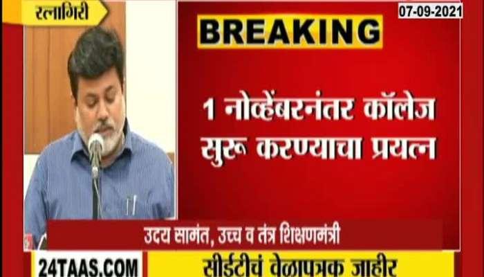 Ratnagiri Uday Samant On CET Exam