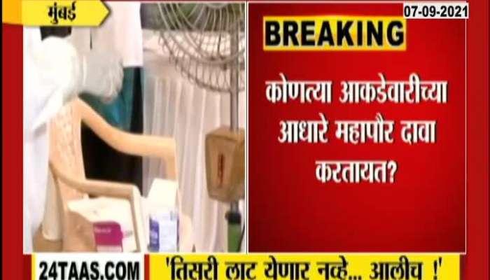 Mumbai Mayor Kishori Pednekar On Third Wave Of Corona