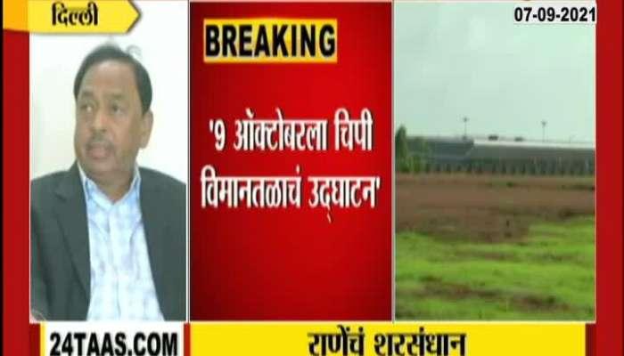 Delhi Central Cabinet Minister Narayan Rane On Chipi Airport Opening No Need CM Uddhav Thackeray