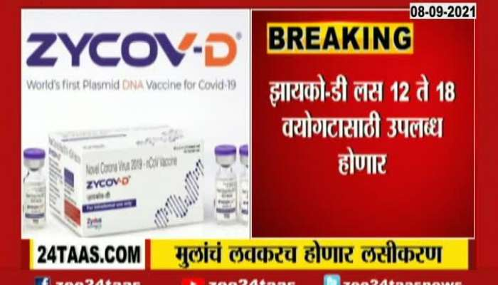 Indias First Vaccine ZYCOV D For Childrens Age Group 12 To 18 To Be Launch In October