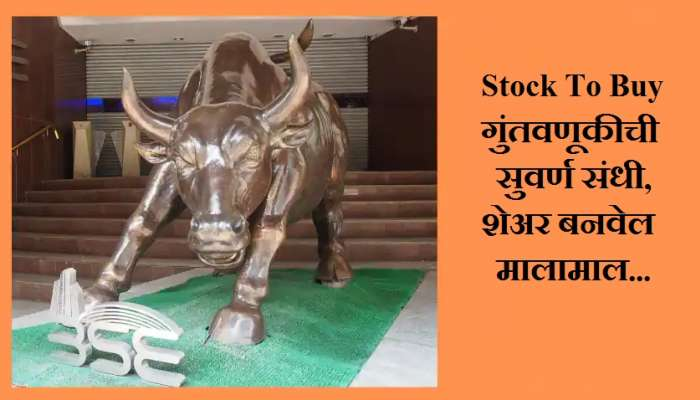 Stock to Buy : 200 रुपयांचा शेअर बनवू शकतो मालामाल, एक्सपर्टच्या टीप्स