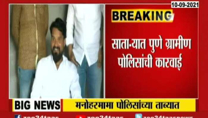 Solapur,Karmala Police Arrest Bhondu Baba Manohar Mama Bhosle Update