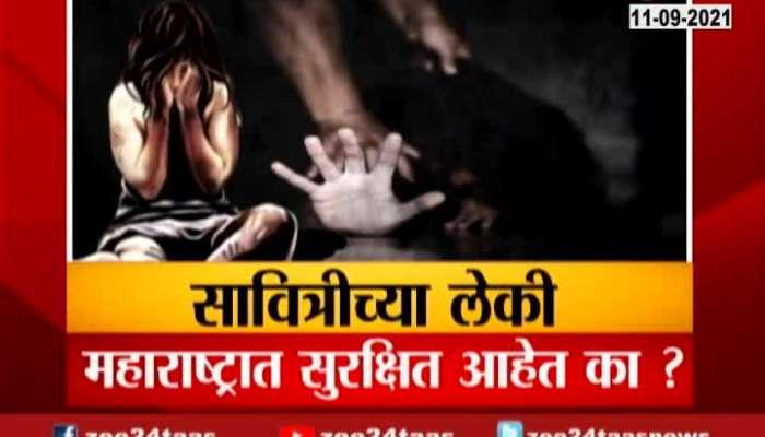 Mumbai Sakinaka Nirbhaya Case Update At 05 Pm