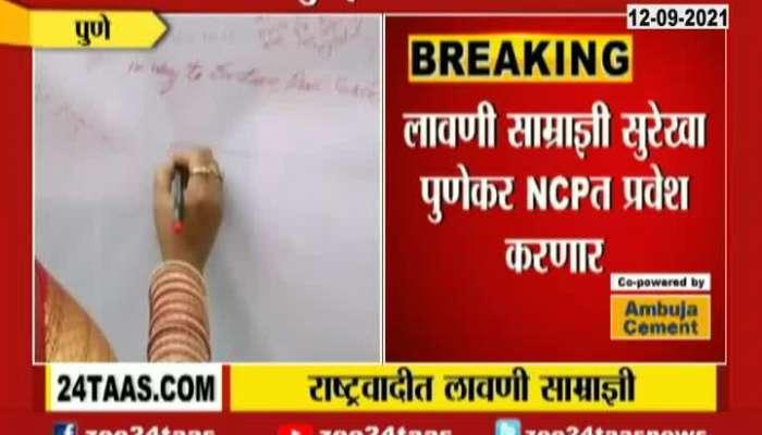 Pune Lavani Queen Surekha Punekar To Join NCP In Presence Of Ajit Pawar