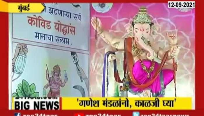 Mumbai Mayor Kishori Pednekar On Road Ganpati Pandal