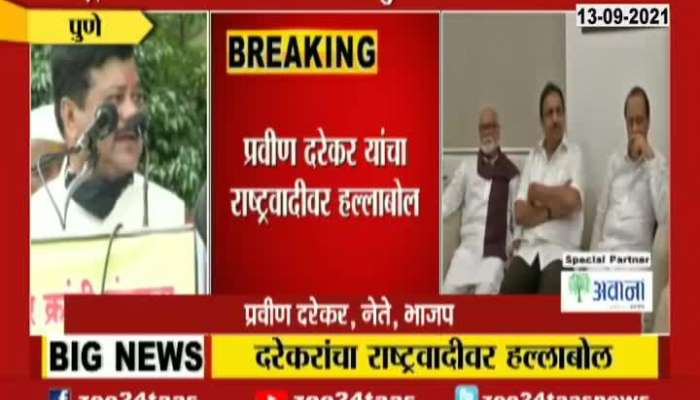 Pravin Darekar Comment On Sharad Pawar Statement