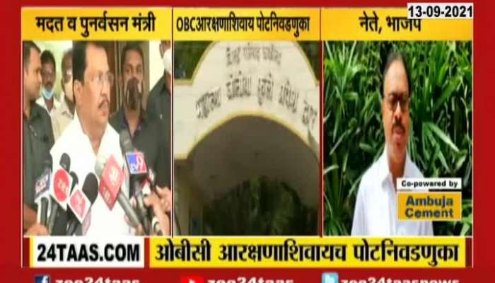 BJP Leader Chandrashekar Bawankule Criticize Election Without OBC Reservation